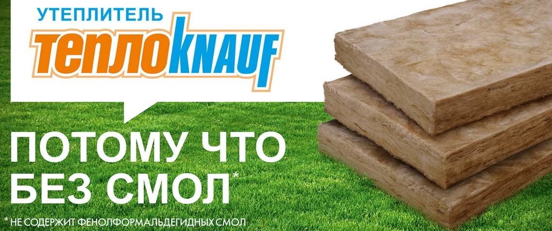 Knauf Insulation в Могилеве